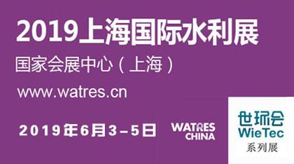 2019上海国际水利展