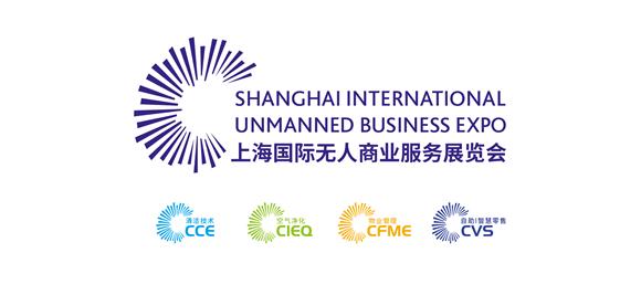 四剑齐出,缔造行业盛会,2019CIEQ上海空净展全面升级!