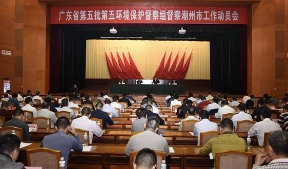 廣東省第五批第五環境保護督察組督察潮州市工作動員會召開