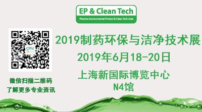 """2019制药环保与洁净技术展""""(EP & Clean Tech China 2019)"""