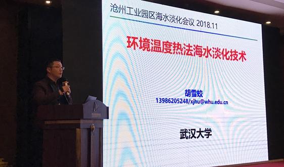 """低温海水淡化如何实现? 武汉大学教授详解""""毛细法"""""""