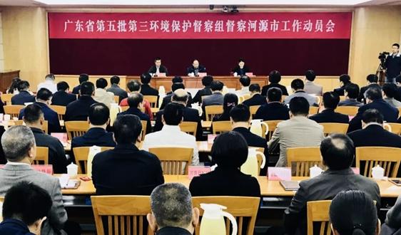广东省第五批第三环境保护督察组督察河源市工作动员会召开