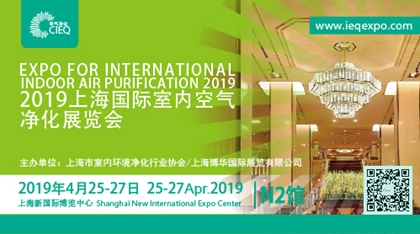 2019上海國際室內空氣淨化展覽會