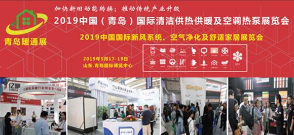 2019国际供热供暖及空调热泵展览会5月开幕