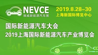 2019上海國際新能源汽車產業博覽會