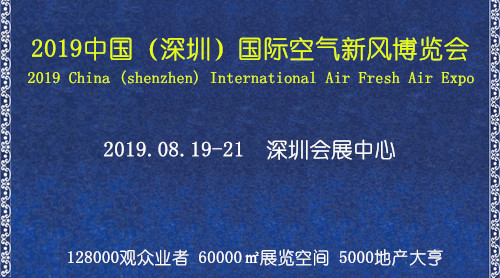 2019中國(深圳)國際新風系統及空氣淨化博覽會