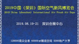 2019中國(深圳)國際新風係統及空氣淨化博覽會