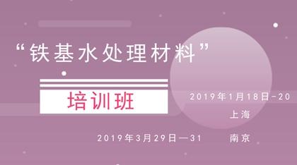 """""""鐵基水處理材料""""培訓班"""