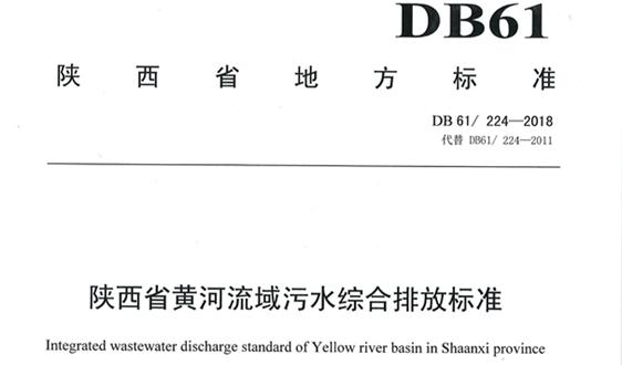 《陕西省黄河流域污水综合排放标准》DB 61/224——2018