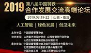 第八届中国钢铁合作发展交流高端论坛将于3月19-22日在山西临汾召开