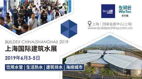BUILDEX CHINA (SHANGHAI) 2019第四屆上海國際建築水展