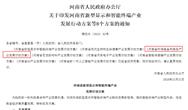 快速get《河南省环保装备和服产业发展行动方案》重点!