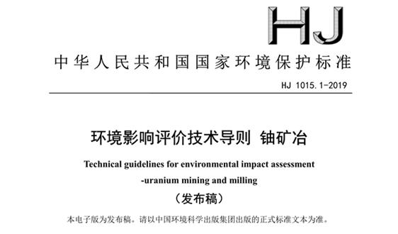 環境影響評價平安彩票app導則 鈾礦冶(HJ 1015.1-2019)