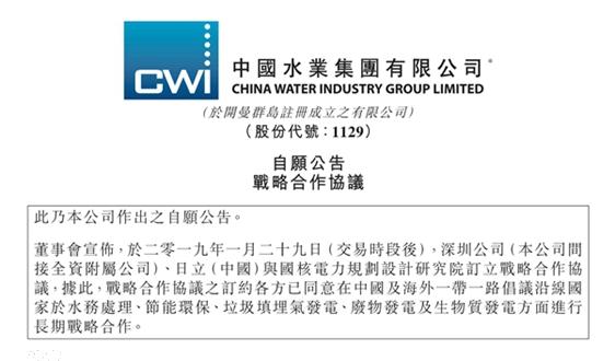 中国水业集团签订新战略协议 达成多项环保合作
