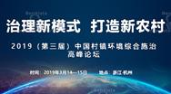 第三届中国村镇环境综合施治高峰论坛蓄势待发
