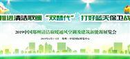 2019清洁取暖展六月在郑州盛大开幕,河南省清洁取暖行业发展技术论坛同期举行