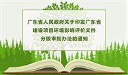一图读懂广东省建设项目环境影响评价文件分级审批办法