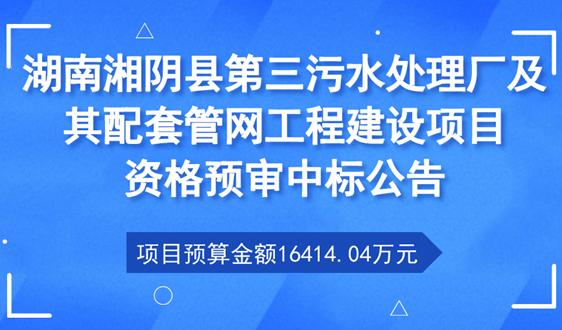 桑德、博天、高能环境角逐湖南1.6亿PPP项目