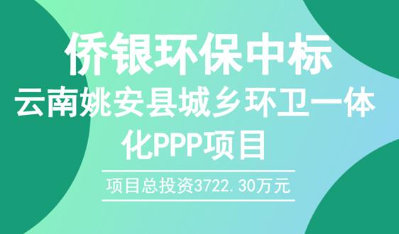 侨银环保中标云南姚安县城乡环卫一体化PPP项目