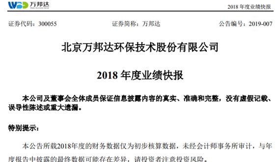 营收利润双降,万邦达发布2018年度业绩快报