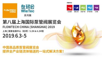 FLOWTECH CHINA (SHANGHAI)2019 上海國際泵管閥展覽會