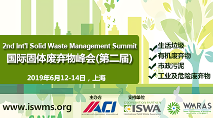 2019國際固體廢棄物峰會(第二屆)
