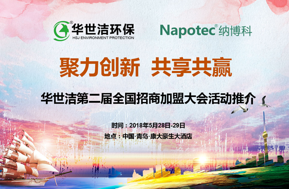 华世洁环保第二届全国招商加盟大会推介