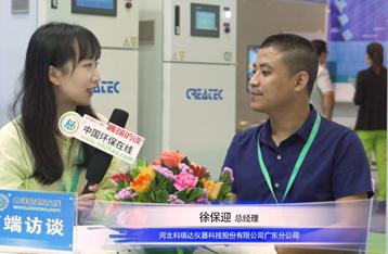 专访河北科瑞达仪器广东分公司总经理徐保迎