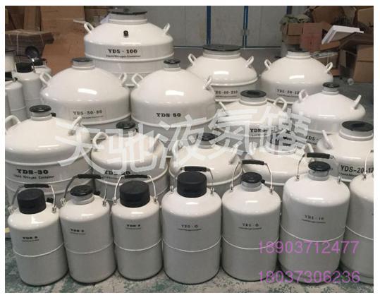 北京成都上海广州液氮罐生产销售公司有哪些
