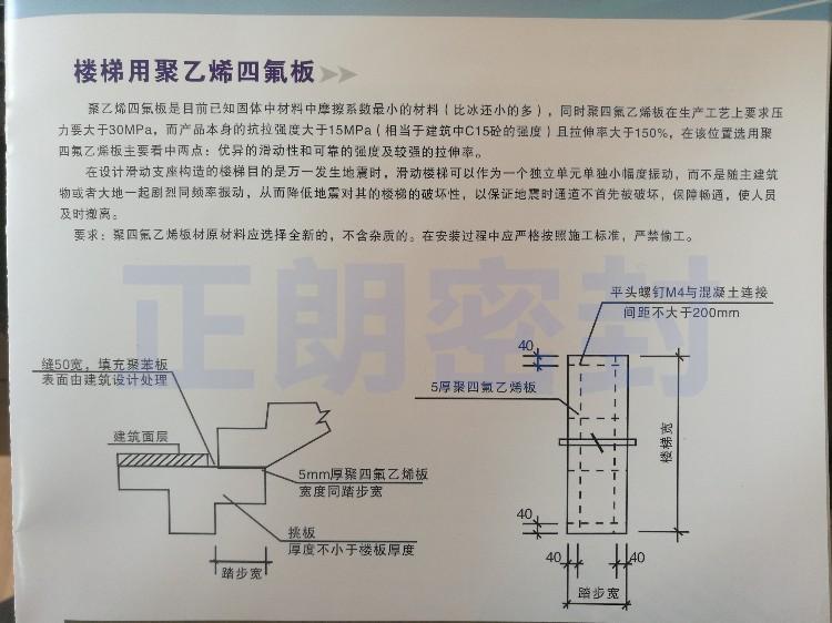 5mm厚楼梯滑动支座聚四氟乙烯板