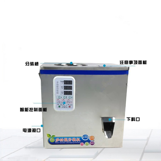 粉末自动分装机