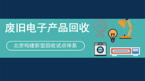 """13家企业各显神通 北京废旧电器回收迎来""""正规军"""""""