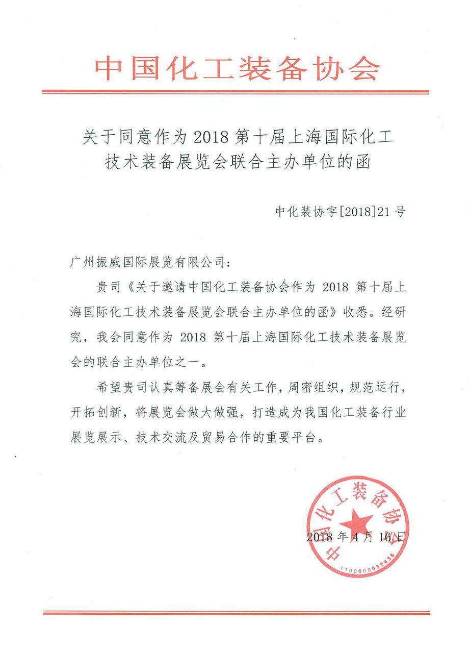 上海化工装备展:十周年,十大亮点抢先看