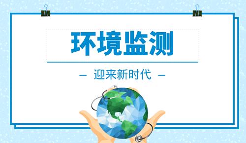 2021智慧环保展,2021环境仪器展览会,环境监测仪器展览会,上海环境仪器展览会,华东环境仪器展览会,中国环境监测展览会