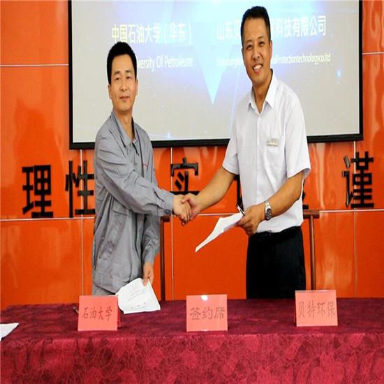 热烈祝贺山东贝特环保有限公司成为中国石油大学(华东)教学科研实践基地!