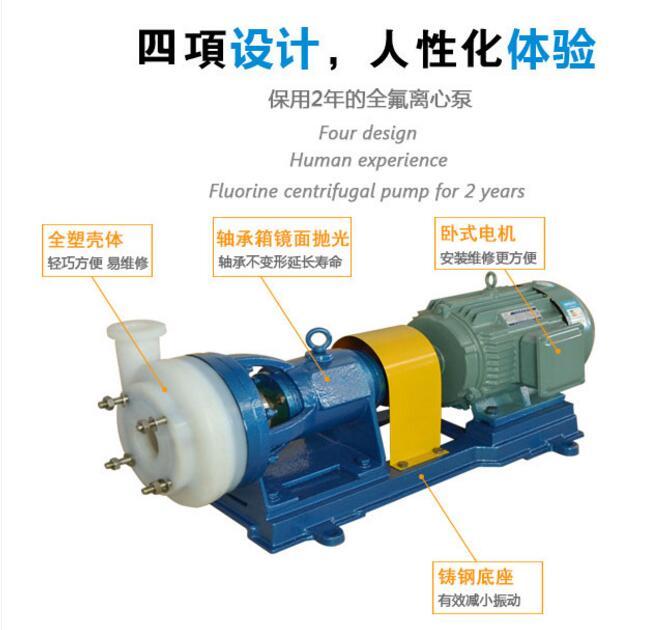 氟塑料耐腐蝕泵特點