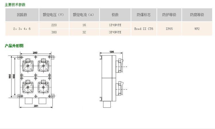 bxx51-4k/63a 防爆动力检修配电箱