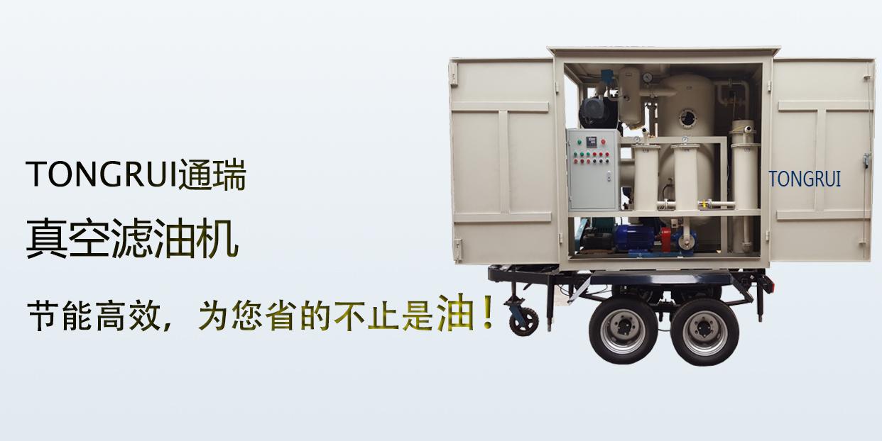 双级真空滤油机