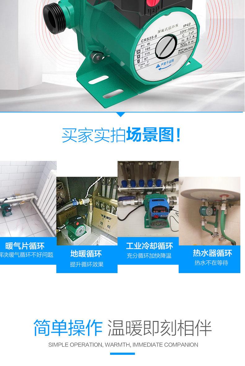 家用暖气循环泵