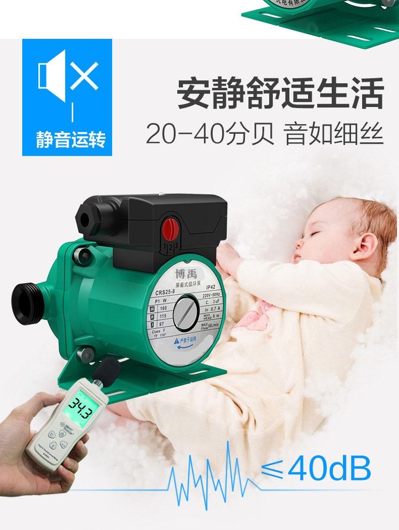 全自动暖气循环泵