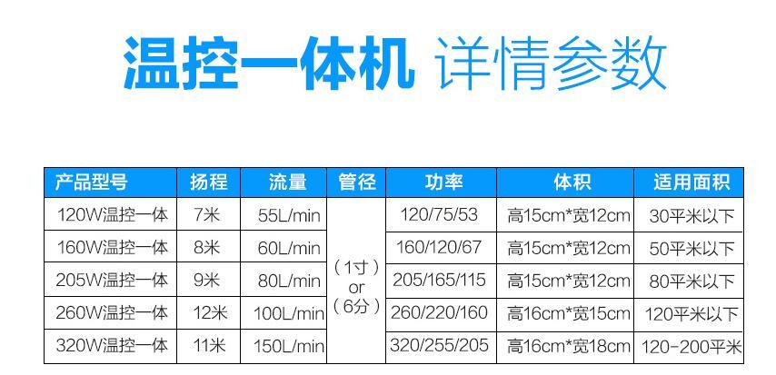 全自动暖气循环泵型号参数