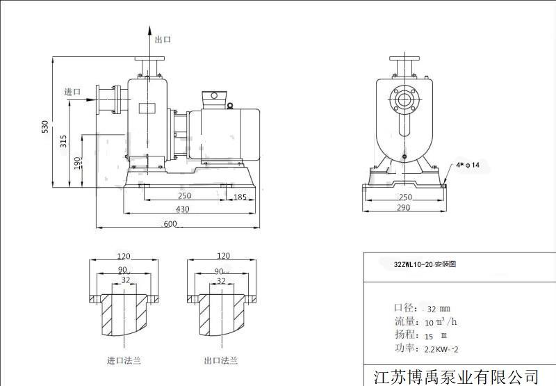 32ZW10-20安装尺寸图