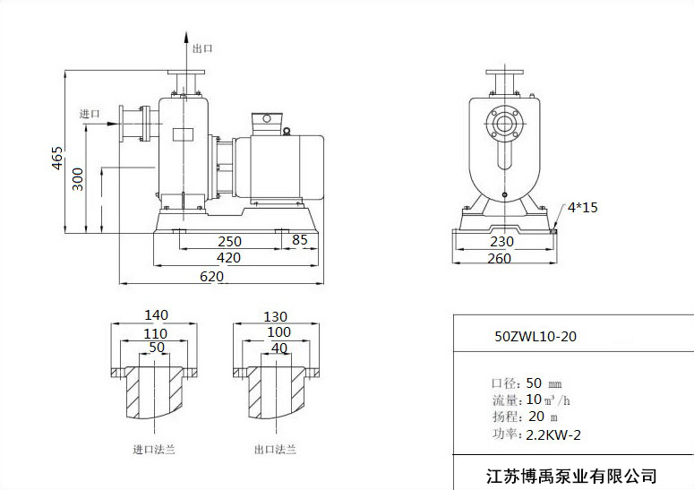 50ZW10-20自吸泵尺寸图