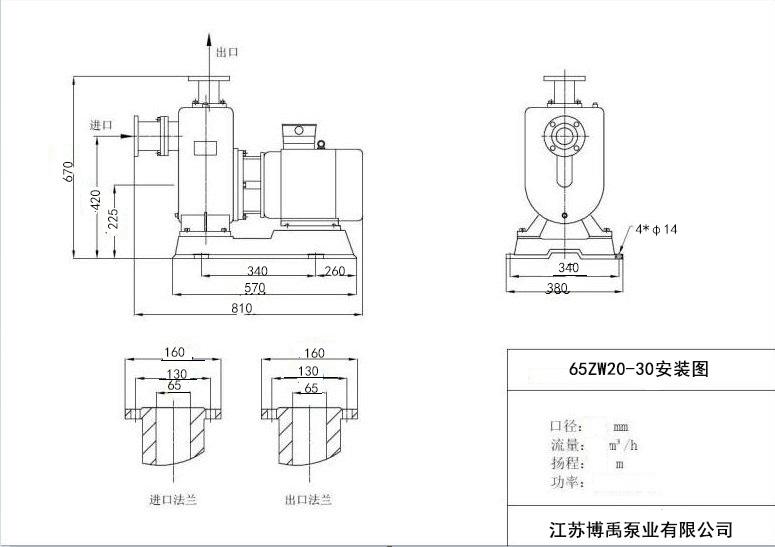 65ZW20-30自吸排污泵尺寸图