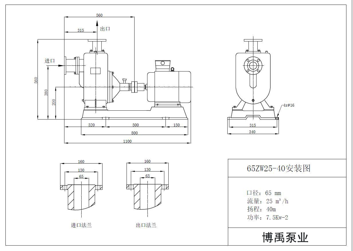 65ZW25-40自吸排污泵安装尺寸图