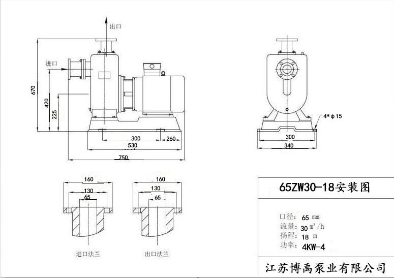 65ZW30-18自吸泵安装尺寸图