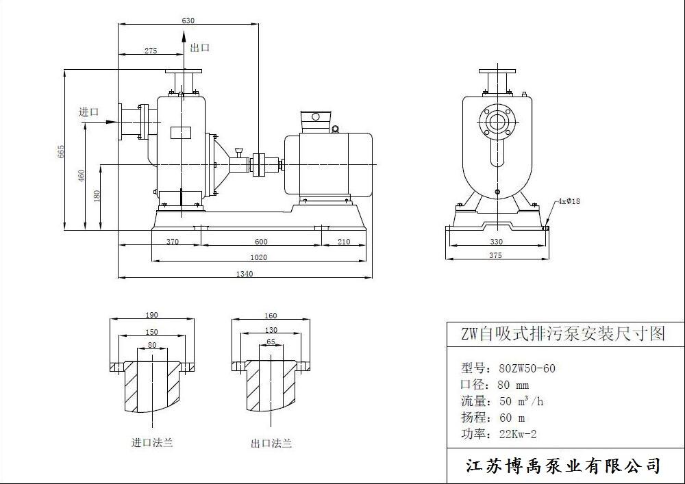 80ZW50-60自吸泵安装图