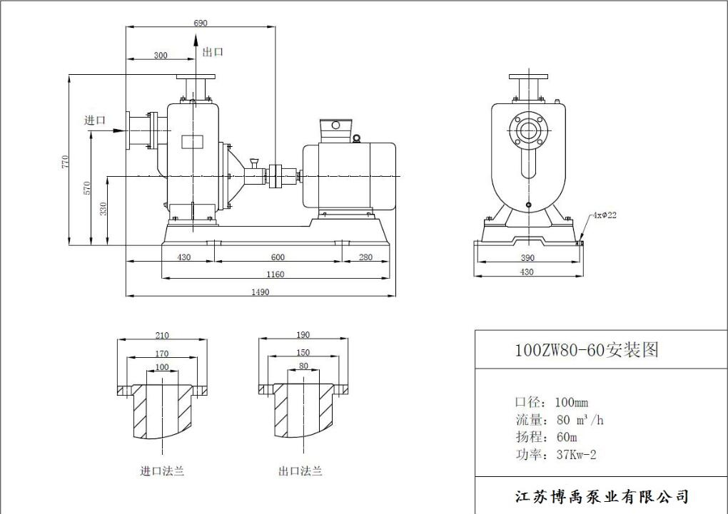 100ZW80-60自吸泵安装尺寸图