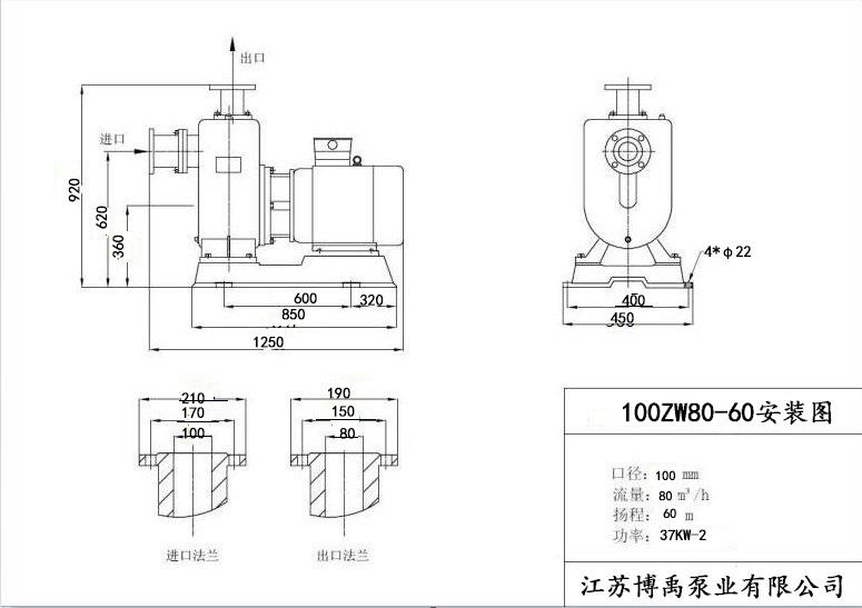 100ZW80-60自吸排污泵安装尺寸图