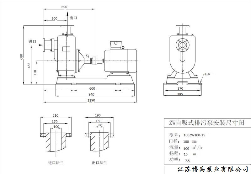 100ZW100-15自吸排污泵安装尺寸图